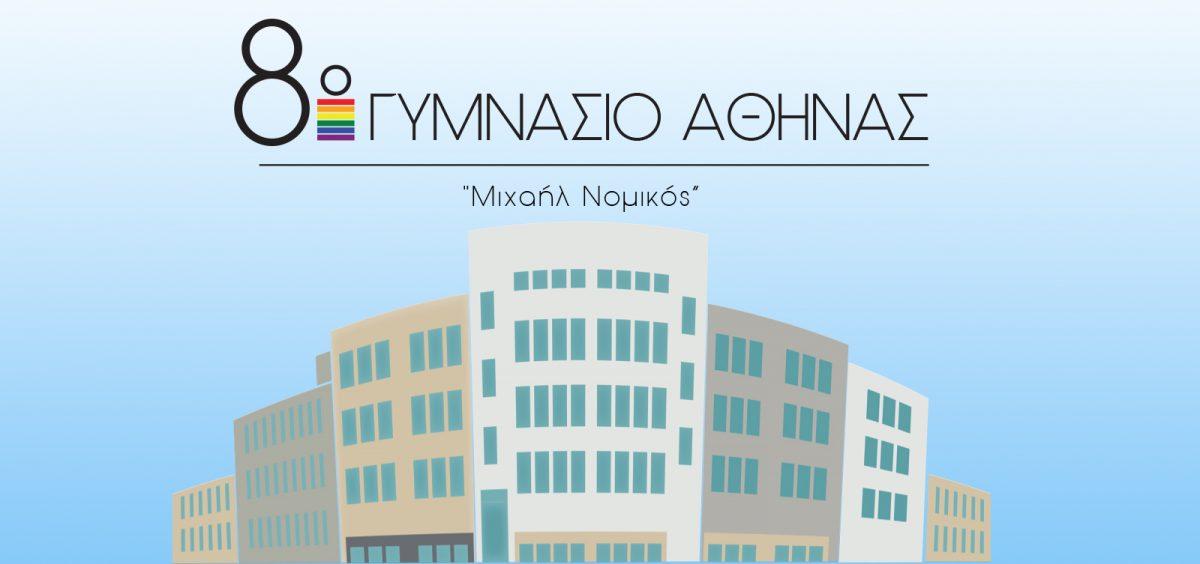 8ο Γυμνάσιο Αθήνας